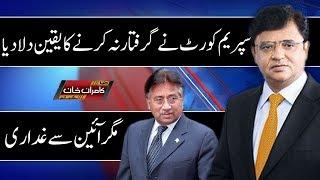 Supreme Court Nay Pervez Musharraf Ko Griftar Na Karnay Ka Yakeen Dila Diya - Dunya Kamran Khan