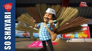 ध्यान किधर है, Kejriwal 'झाड़ूवाला' इधर है | So Shayari