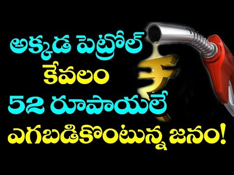 Petrol Price at Bhutan Will Shock You | Petrol Rates Latest Updates | Government News | VTube Telugu