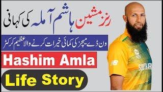 Biography of Hashim Amla in UrduHindi Hashim Amla ki Kahani