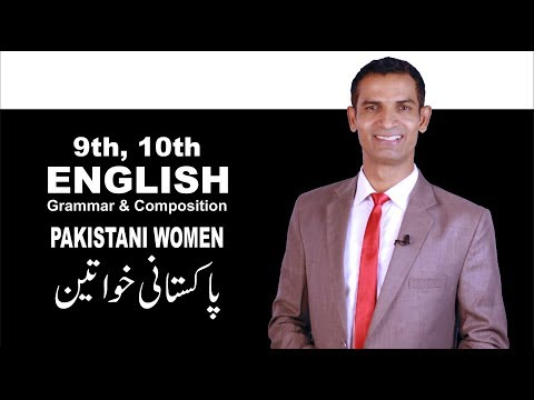 How to read Matriculation English Grammar and Composition Pakistani Women by M. Akmal The Skill Sets