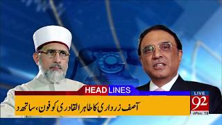 92 News Headlines 06:00 PM - 07 December 2017 - 92NewsHDPlus