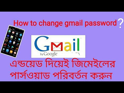 How to change gmail password on android - Bangla Tutorial for Begginers
