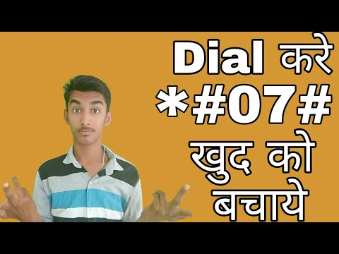 😱 Dial *#07# | Kya Aap Safe Hai | It's Most Important Dial Must | Viral Sach