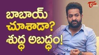బాబాయ్ చూశాడా? శుద్ధ అబద్ధం! Will Rajamouli Give That Challenging Role To NTR ? #FilmGossips