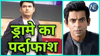 Drama है Sunil Grover और Kapil Sharma के बीच हुआ ये झगड़ा