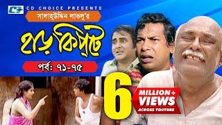 Harkipte | Episode 71-75 | Bangla Comedy Natok | Mosharaf Karim | Chanchal | Shamim Jaman