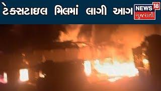 Surat - ગોપીનાથ ટેક્સટાઇલ મિલમાં શોર્ટ સર્કિટ ના લીધે લાગી ભીષણ આગ