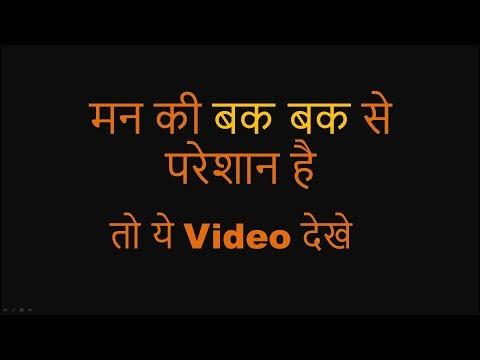 मन की बक बक से  परेशान है  | hindi motivational and inspirational video