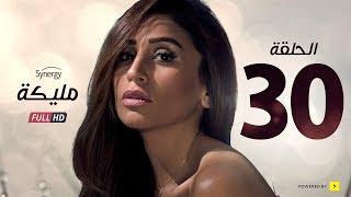 مسلسل مليكة الحلقة 30 الثلاثون والأخيرة - بطولة دينا الشربينى | Malika Series - Episode 30 HD