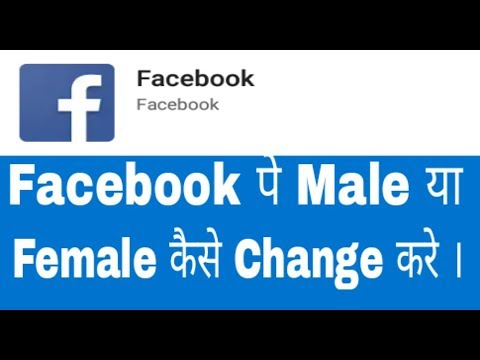 How to change Gender male to female on Facebook account - Easy way