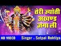 Download  Kali Maiya Latest Song    Teri Jyoti Akhand Jaga Li    Satpal Rohtiya Hit Maiya Bhajajn MP3,3GP,MP4