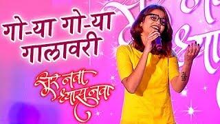 Gorya Gorya Galavari | Performance By Juilee Jogalekar | Sur Nava Dhyaas Nava | Reality Show 2017