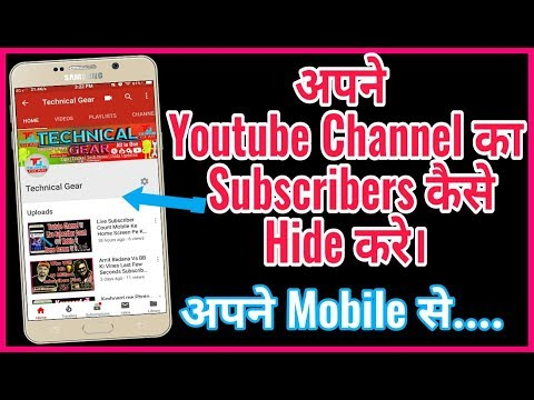Subscriber Kaise Hide Kare || How To Hide Youtube Channel Subscriber || Hide Subscriber ||