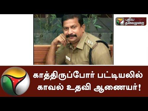 காத்திருப்போர் பட்டியலில் காவல் உதவி ஆணையர்! #Police
