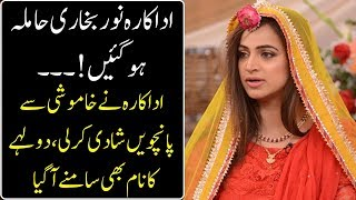 Noor Bukhari to Get Married for the Fifth Time?   Here is everything you need to know!
