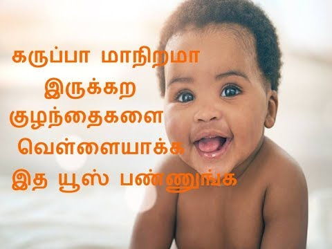 How to Make Baby Skin colour  Naturally in tamil