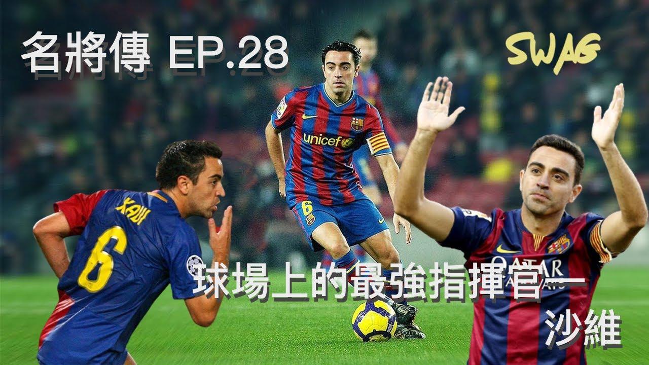 名將傳ep.28 |球場上最強的指揮官—沙維|足球 故事 廣東話 中字