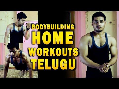 Home Workouts for Bodybuilding in Telugu, Chest & Biceps workout Telugu by Chaitanya Krishna