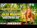 Jolige Madappa - Male Mahadeshwara Bhakthi Geethegalu | B R Chaya,Hemanth | Kannada Devotional Songs  Mp3