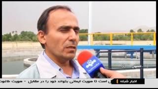 Iran made WasteWater treatment unit, Lenjan county پاكسازي فاضلاب شهرستان لنجان ايران