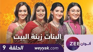 #x202b;مسلسل البنات زينة البيت - حلقة 9 - Zeealwan#x202c;lrm;