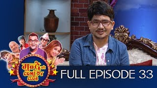 Mundre ko Comedy Club 33 Wilson Bikram Rai by Aama Agnikumari Media