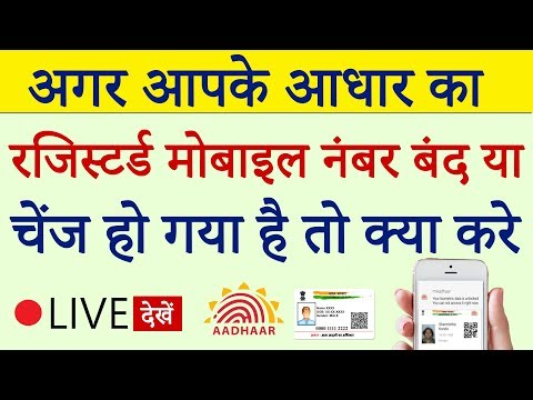 How To Change New Mobile Number in Aadhar Card | Update Wrong Mobile Number