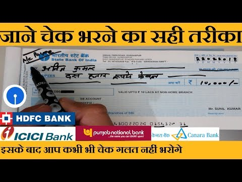 How to Fill a Cheque in Hindi | बैंक चेक कैसे भरे