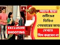 আলো ছায়া শুটিঙের ভিডিও শেষবারের জন্য দেখতে মিস করবেন না | Alo Chhaya | Serial Shooting | Zee Bangla