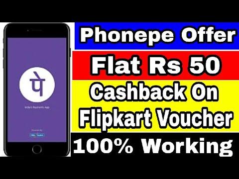 Phonepe Offer:-Get Rs 50 Cashback On Flipkart Voucher|| Flipkart E-Gift Vouchers Offer 2017 In Hindi