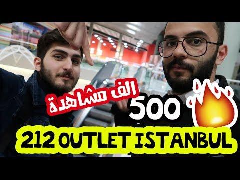 Xxx Mp4 تقرير عن مول 212 اوت لت اسطنبول ISTANBUL 212 Outlet 3gp Sex