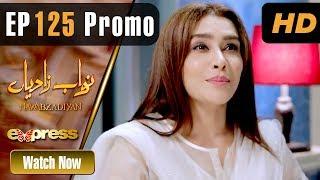 Pakistani Drama   Nawabzadiyan - Episode 125 Promo    Express TV Dramas   Fazyla Lashari, Rizwan