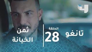 الحلقة 28 - تانغو - فرح تدفع ثمن خيانة زوجها مع عامر صديقه