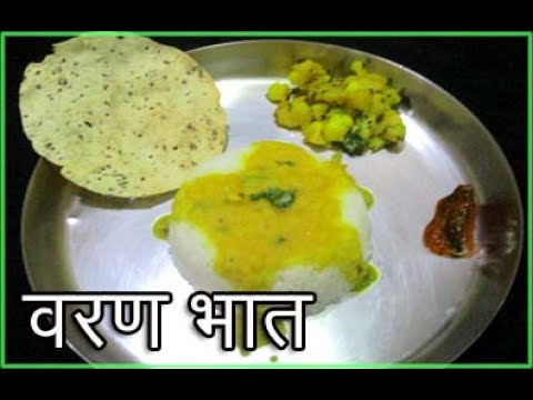 वरण भात | VARAN BHAT RECIPE IN PRESSURE COOKER FOR BEGINNER  IN MARATHI