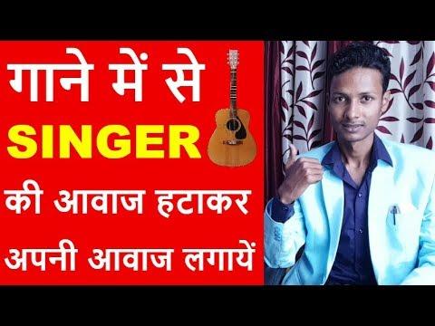 गाने से Singer की आवाज हटाकर अपनी आवाज लगायें  - How to Make a Karaoke Version Song