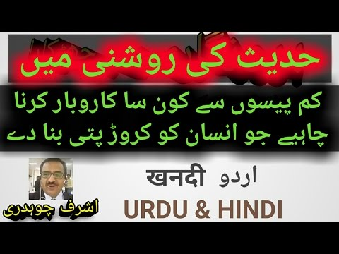 How to do business without money in Pakistan & India
