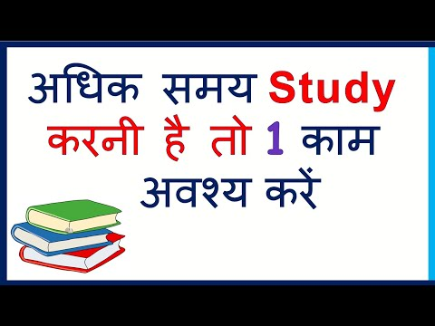 How to study for long hours, science study tips in Hindi