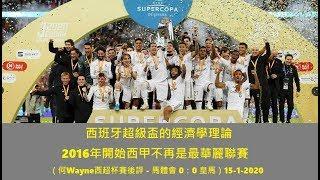 西班牙超級盃的經濟學理論;2016年開始西甲不再是最華麗聯賽(何Wayne西超杯賽後評 - 馬體會 0:0 皇馬)15-1-2020