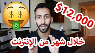 كيف كسبت 12 ألف دولار خلال شهر واحد من الإنترنت 💰 | 45 ألف ريال سعودي | ميرش امازون
