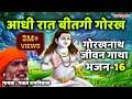 Adhi Raat Beet Gayi Gorakh Guru Gorakhnath Latest Bhajan Bhakt Ramniwas mp3