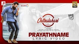 Chitralahari - Prayathname Telugu Lyric Video | Sai Tej | Devi Sri Prasad