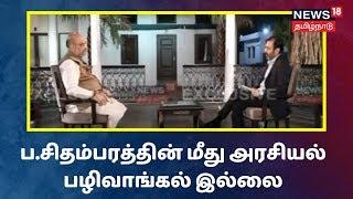 Amit Shah Interview | ப.சிதம்பரத்தின் மீது அரசியல் பழிவாங்கல் இல்லை - அமித் ஷா விளக்கம்