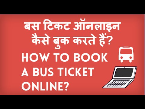 How to Book Bus Tickets Online? Bus ticket online kaise book kare? Hindi Video by Kya Kaise