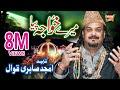 Amjad Sabri Meray Khuwaja Piya New QawwaliIslamic Video New Kalam2017