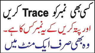 How to Trace Any Mobile Number [NAME, Address, CNIC, Current