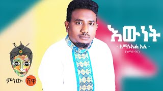 Ethiopian Music : Amanuel Ali (Ewnet) አማኑኤል አሊ (እውነት) - New Ethiopian Music 2021(Official Video)