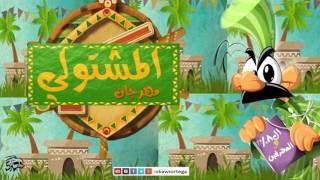 مهرجان المشتولى 8% والمحترفين محمد بكر ومحمد بابا