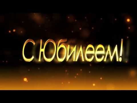 ФУТАЖ С ЮБИЛЕЕМ 70 ЛЕТ ДЛЯ МОНТАЖА ВИДЕО СКАЧАТЬ БЕСПЛАТНО