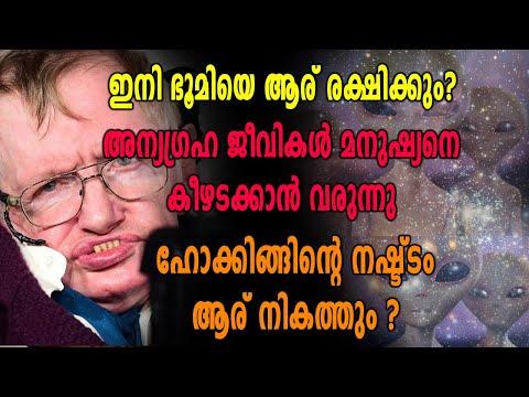 ഇനി അന്യഗ്രഹജീവികൾ ഭൂമിയിലേക്ക് വരുമോ?? Stephen Hawking ബാക്കിവച്ചു പോയ ചില പ്രവചനങ്ങൾ